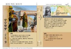 예레미야 성서 카드