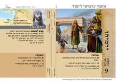 כרטיס מקראי— ירמיהו