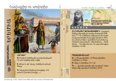 Աստվածաշնչյան քարտ. Երեմիա