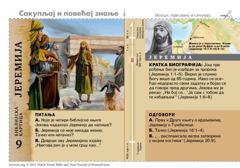 Библијска картица: Јеремија