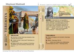 Khadi ra Bibele ra Yeremiya