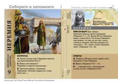Библейская карточка об Иеремии