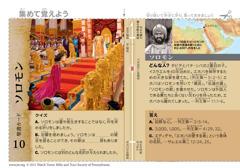 ソロモンの聖書カード