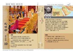 솔로몬 성서 카드