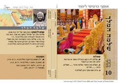 כרטיס מקראי — שלמה