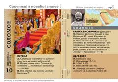 Библијска картица: Соломон