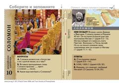Библейская карточка о Соломоне