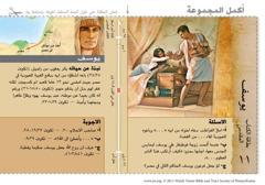 شخصية في بطاقة: يوسف