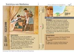 Βιβλική κάρτα Ιωσήφ