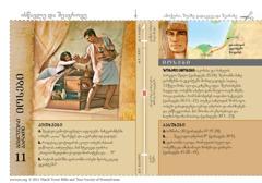ბიბლიური ბარათი— იოსები