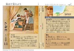 ヨセフの聖書カード