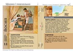 Біблійна картка: Йосип