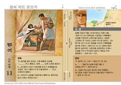 요셉 성서 카드