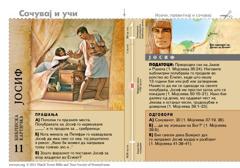 Библиска картичка: Јосиф