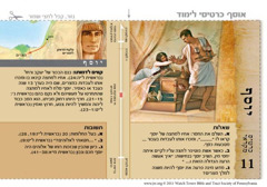 כרטיס מקראי — יוסף