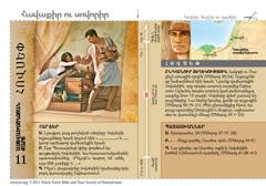 Աստվածաշնչյան քարտ. Հովսեփ