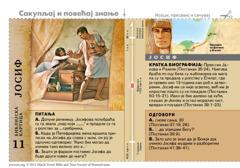 Библијска картица: Јосиф