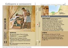 Библейская карточка об Иосифе