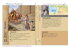 ბიბლიური ბარათი— ესაია
