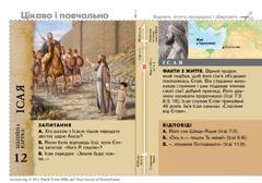 Біблійна картка: Ісая