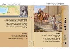 כרטיס מקראי — ישעיהו