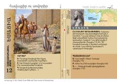 Աստվածաշնչյան քարտ. Եսայիա