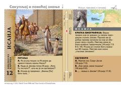 Библијска картица: Исаија