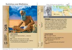 Βιβλική κάρτα Ιώβ