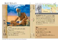 ヨブの聖書カード