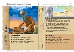 Біблійна картка: Йов
