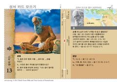 욥 성서 카드