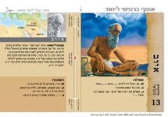 כרטיס מקראי — איוב