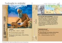 Աստվածաշնչյան քարտ. Հոբ