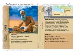 Библейская карточка об Иове