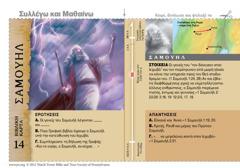 Βιβλική κάρτα Σαμουήλ