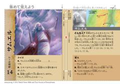 サムエルの聖書カード