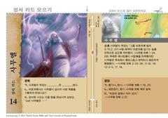 사무엘 성서 카드