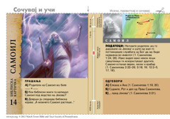 Библиска картичка: Самоил