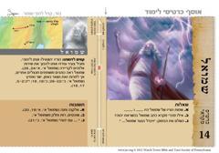 כרטיס מקראי — שמואל