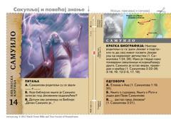 Библијска картица: Самуило