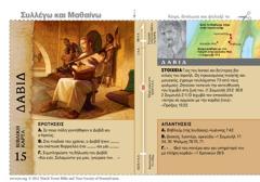 Βιβλική κάρτα Δαβίδ