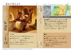 ダビデの聖書カード