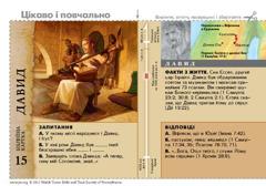 Біблійна картка: Давид
