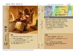 다윗 성서 카드