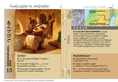 Աստվածաշնչյան քարտ. Դավիթ