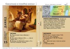 Библијска картица: Давид