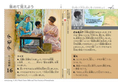 テモテの聖書カード
