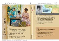 디모데 성서 카드
