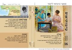 כרטיס מקראי — טימותיאוס
