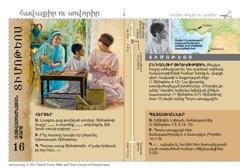 Աստվածաշնչյան քարտ. Տիմոթեոս